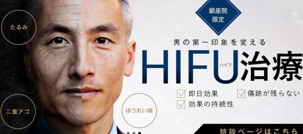 HIFU治療
