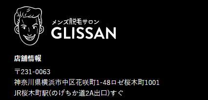GLISSAN横浜桜木町店