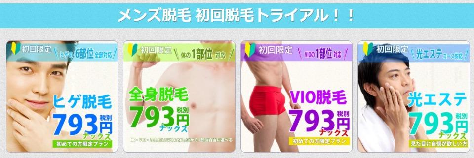 メンズ脱毛NAX横浜店