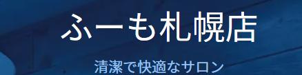 ふーも札幌