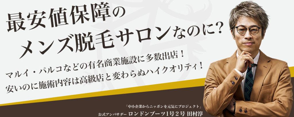 メンズ脱毛サロン レイロール 名古屋パルコ店 ☆4.8