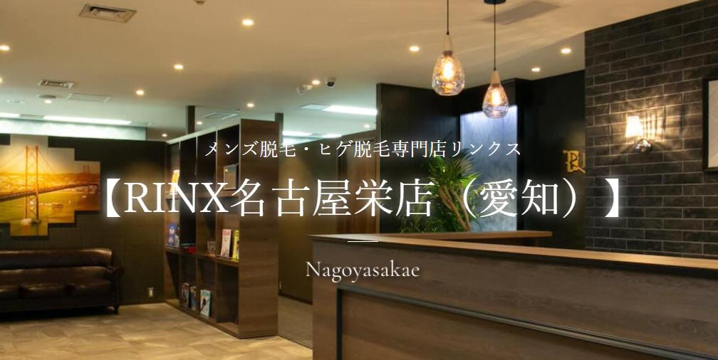 ①RINX名古屋栄店 ☆4.9 ①RINX(リンクス)名古屋駅前店 ☆4.8