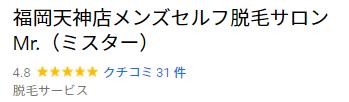 福岡天神店メンズセルフ脱毛サロンMr.(ミスター)