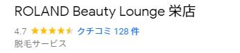 ROLAND Beauty Lounge名古屋栄店
