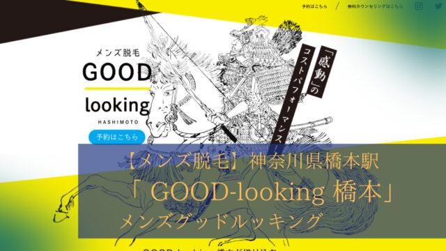 GOOD-looking 橋本