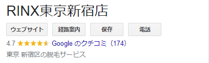 RINX東京新宿店:Google口コミ・評判『☆4.7