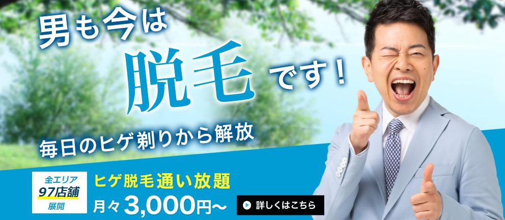 ③メンズクリア新宿店:口コミ・評判 ③メンズクリア新宿西口店:口コミ・評判