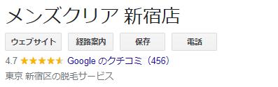 メンズクリア新宿店:Google口コミ・評判『☆4.7』