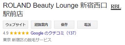 ROLAND Beauty Lounge新宿西口駅前店:Google口コミ・評判『☆4.9』
