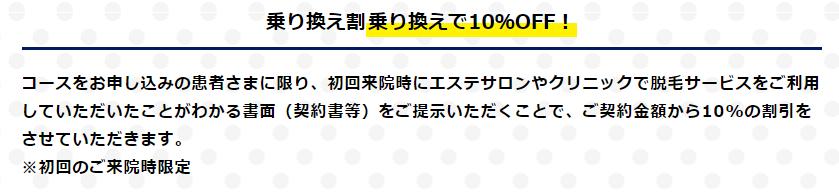 乗り換え10%OFF