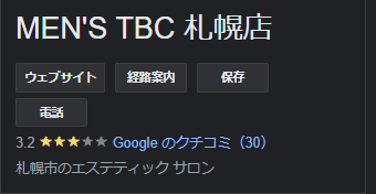 MEN'S TBC 札幌店一覧